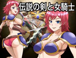 伝説の剣と女騎士サムネイル