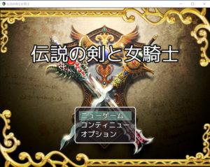 伝説の剣と女騎士、スクリーンショットタイトル