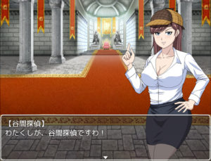 谷間探偵スクリーンショット