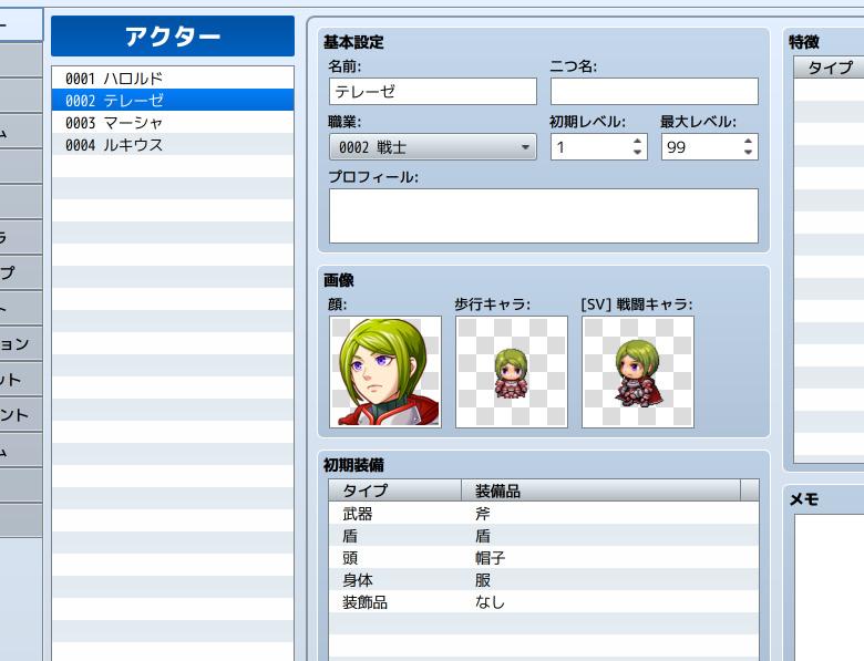 テレーゼの設定画面