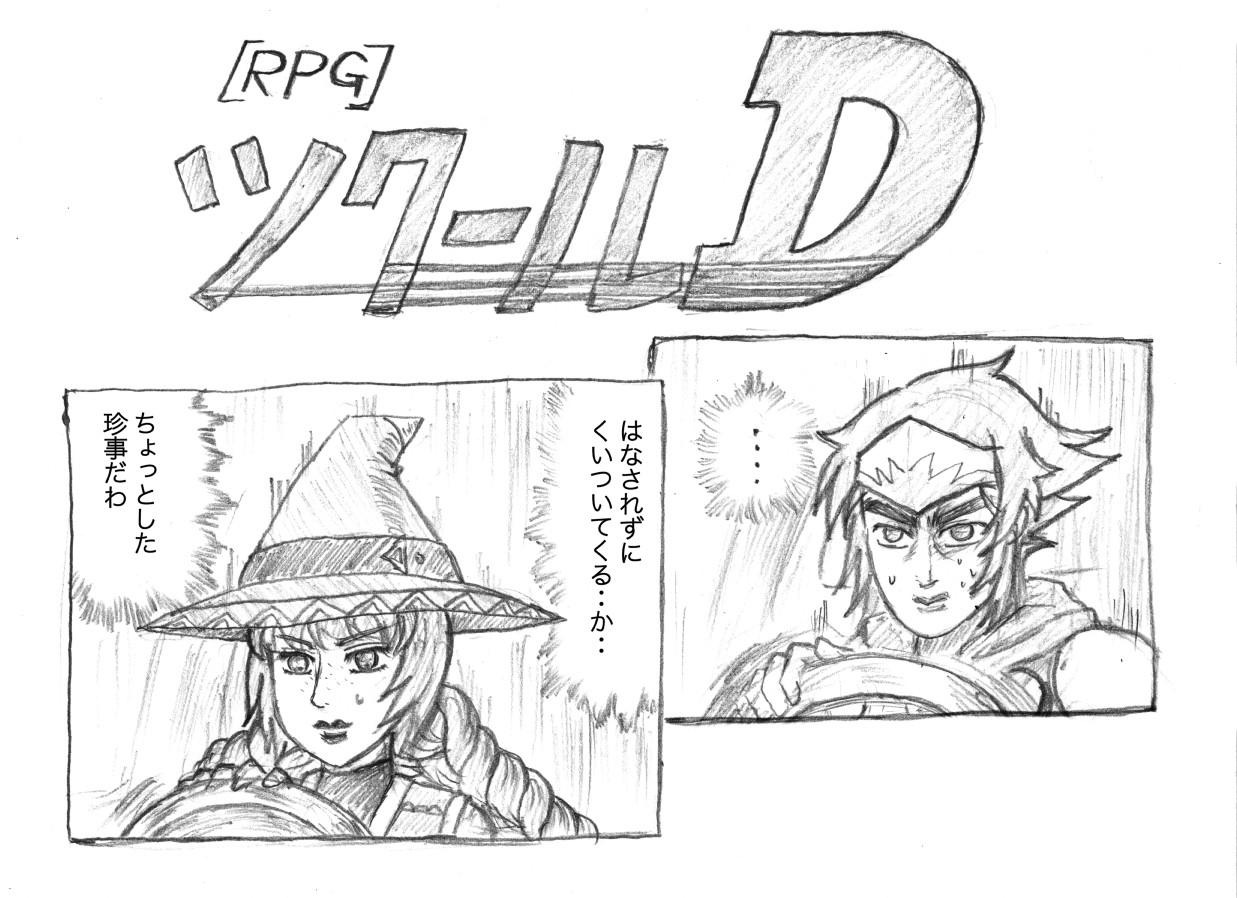 RPGツクールDのイラスト