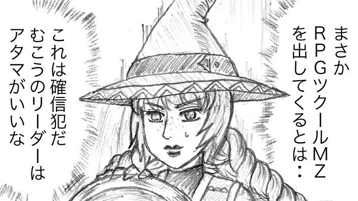 RPGツクールMZを出されて戦慄するマーシャのイラスト
