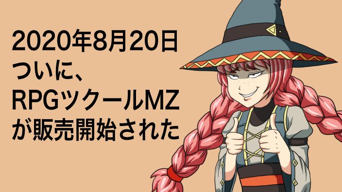 RPGツクールMZ発売を喜ぶマーシャ