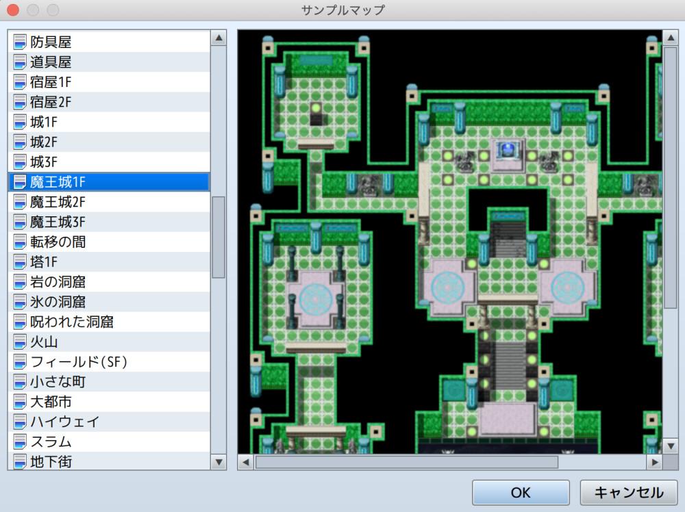 RPGツクールMZ、サンプルマップ選択画面、魔王の城