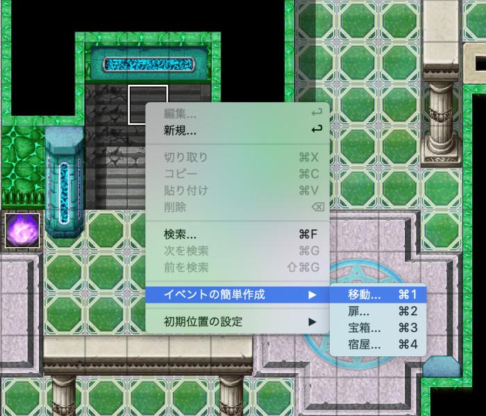 RPGツクールMZ、イベントの簡単作成、移動を設定する画像