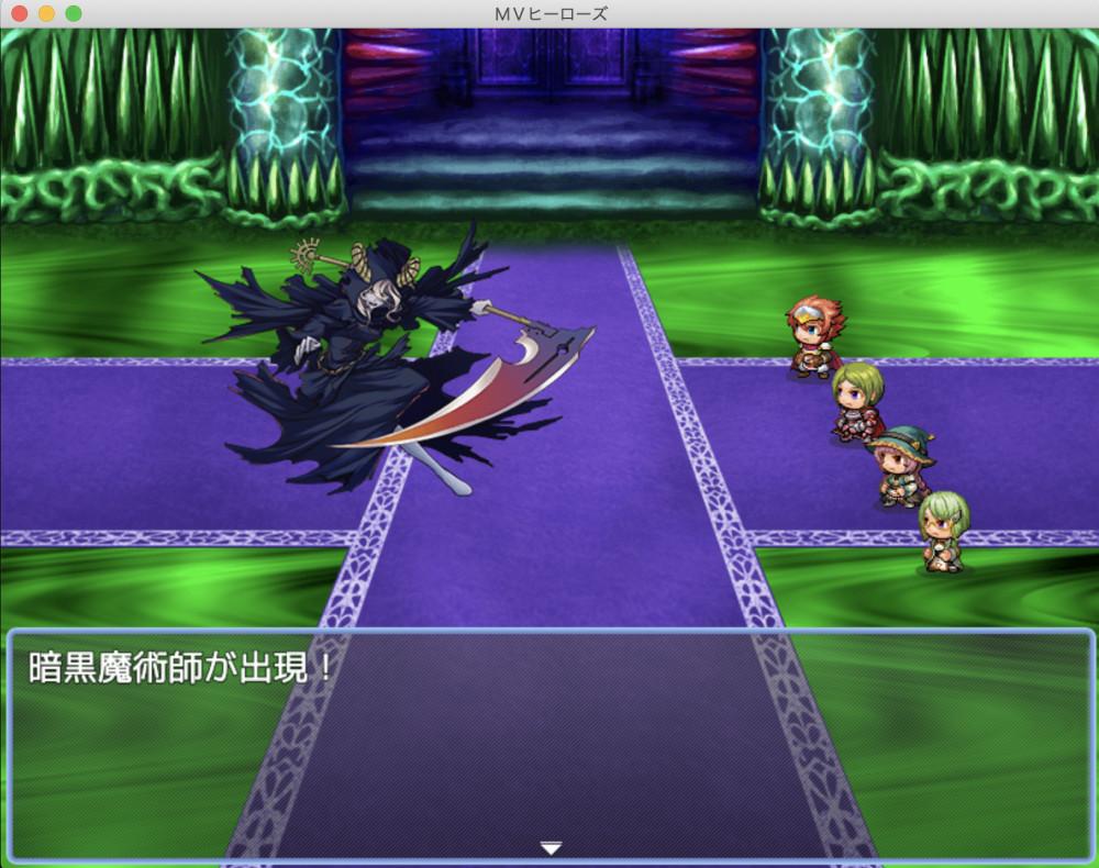 RPGツクールMZ、暗黒魔術師戦闘画面