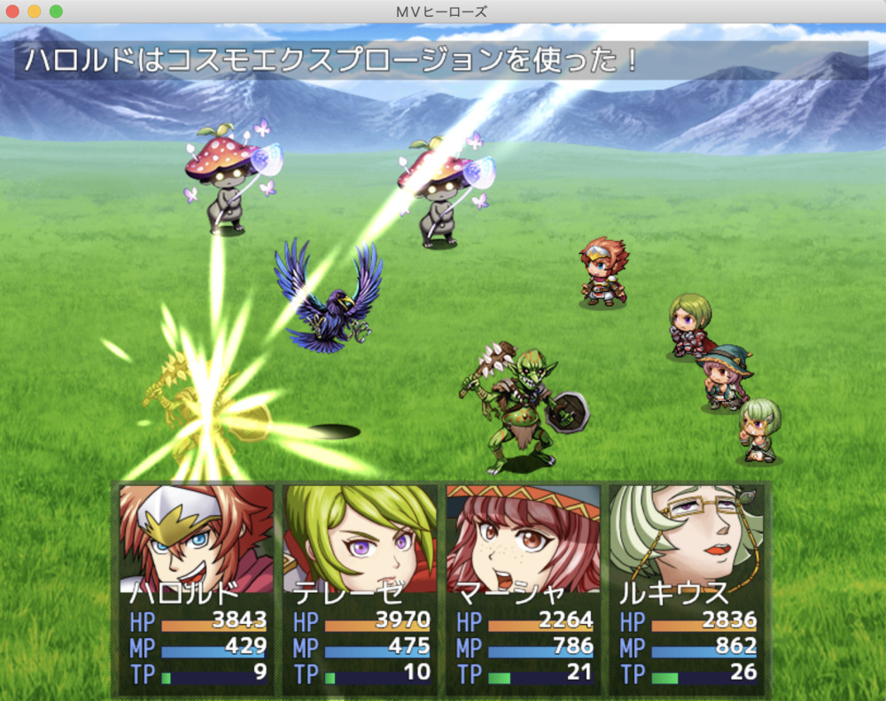 RPGツクール、SVモーション必殺技は、手を広げるアニメーション