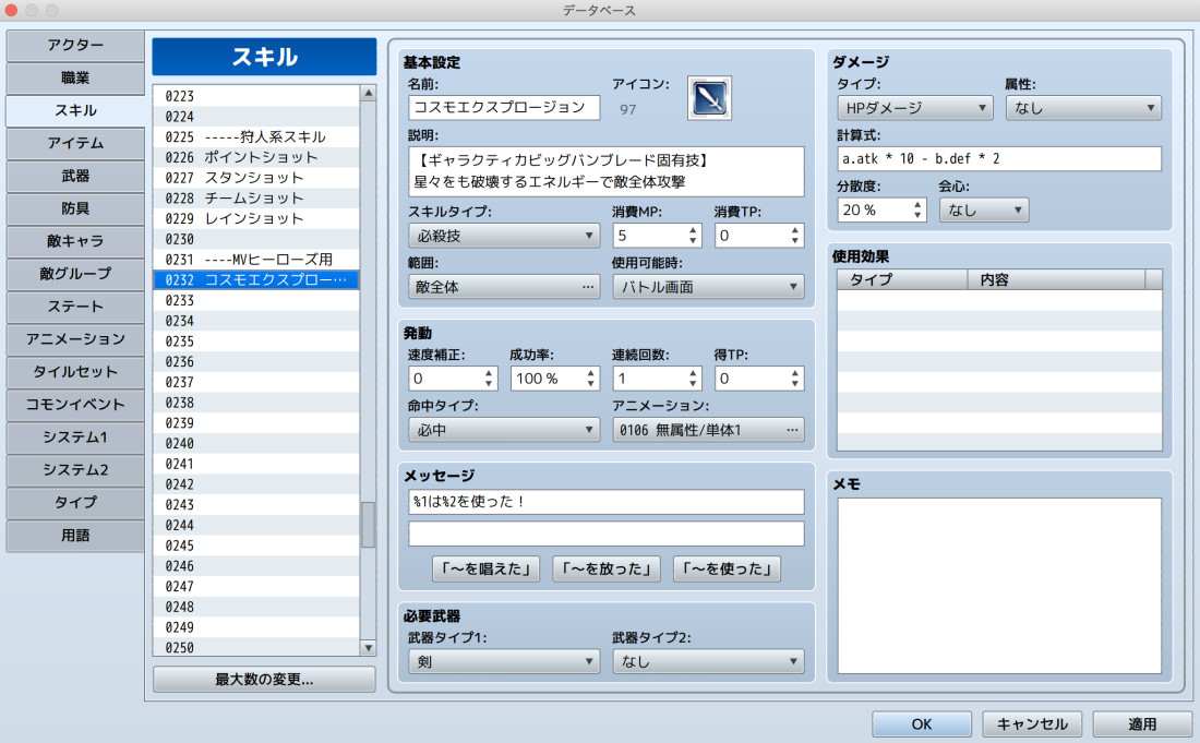 RPGツクール、スキルの設定画面