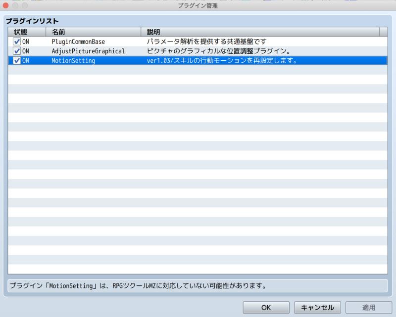 rpgツクールmz、プラグイン管理画面