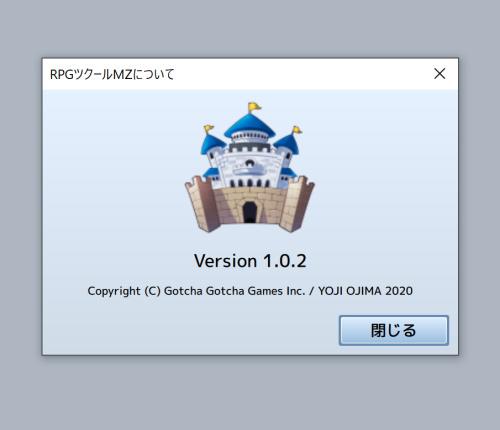 RPGツクールMZv1.0.2の画像