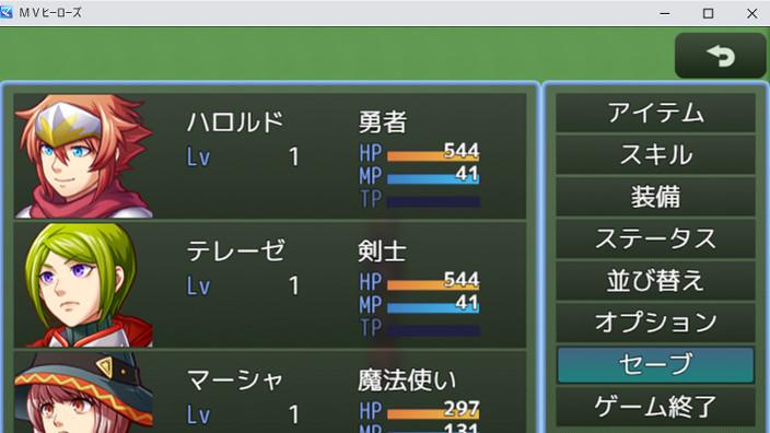 RPGツクールMZ、メニュー画面サムネイル