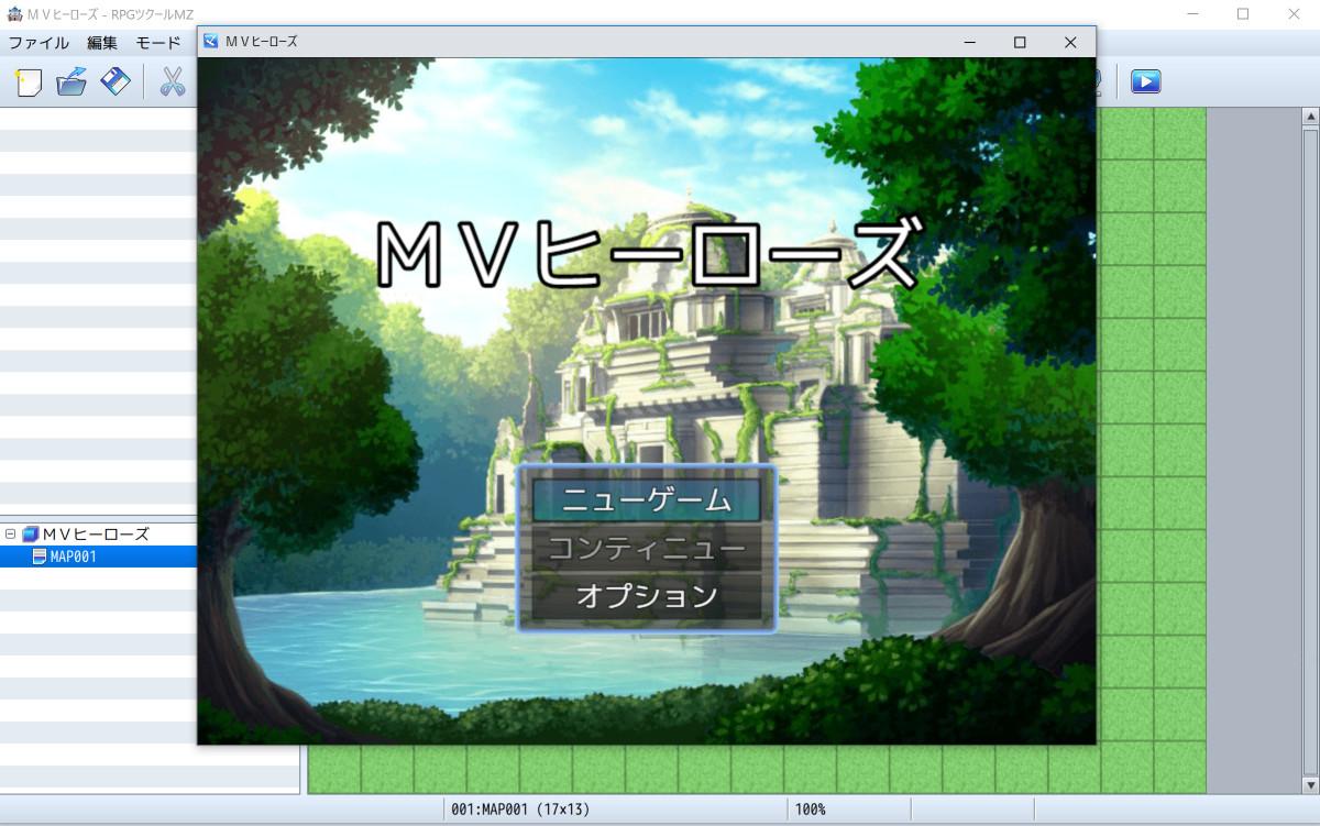 RPGツクールMZ、テストプレイのタイトル画像