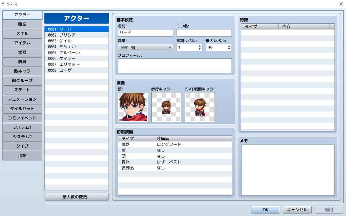 RPGツクールMZ、データベースアクターの画像