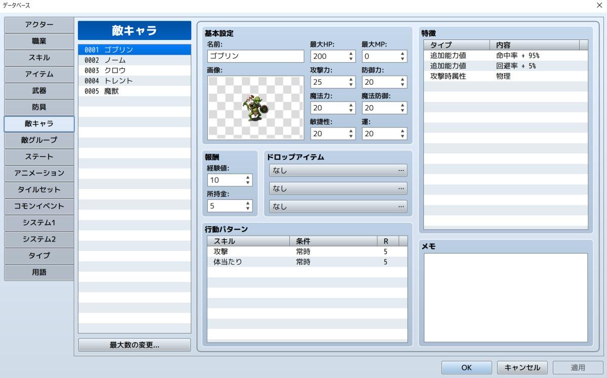 RPGツクールMZ、データーベース敵キャラの画像