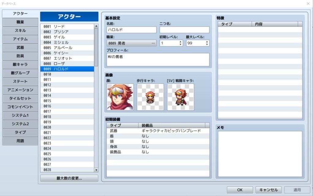 RPGツクールMZのデータベース、アクター画面、ハロルド