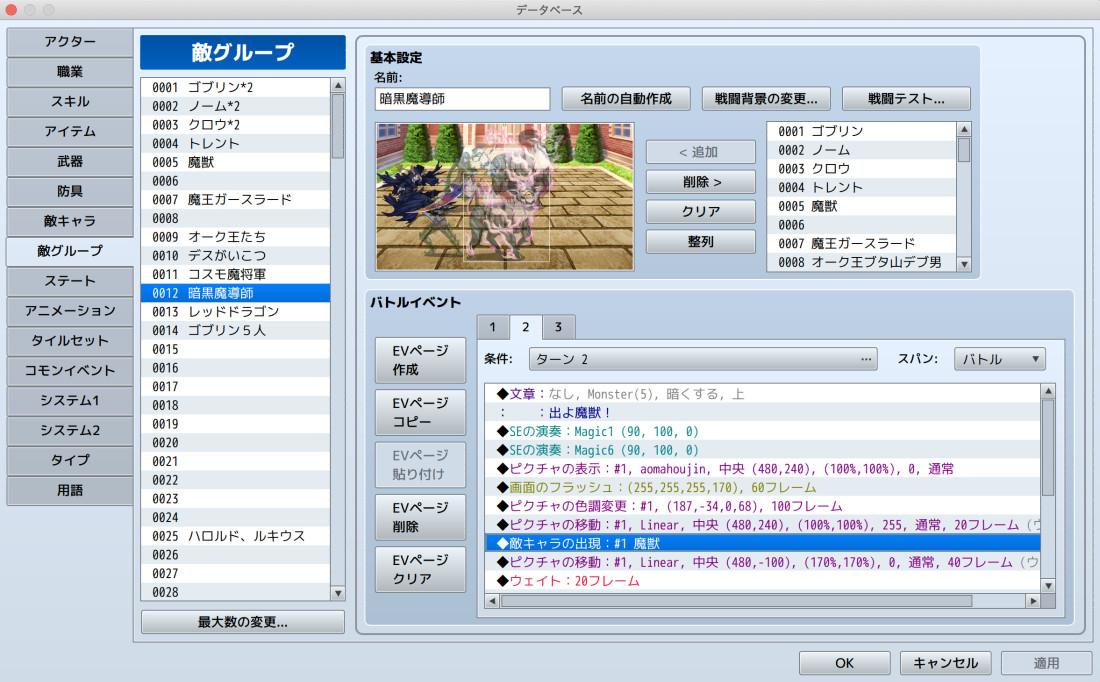 RPGツクールMZ、敵途中から出現を召喚魔法っぽく演出