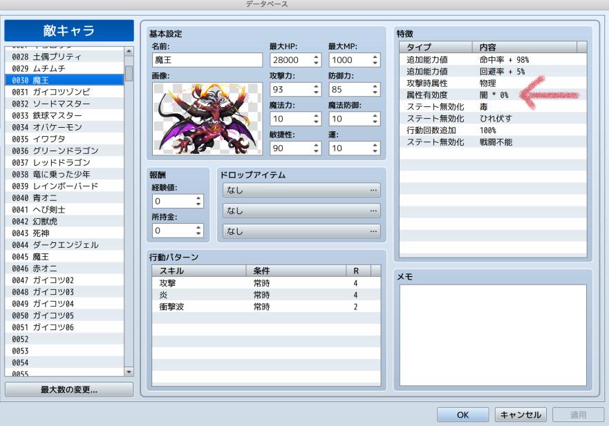 ツクールMV、敵キャラデータベース、闇属性0