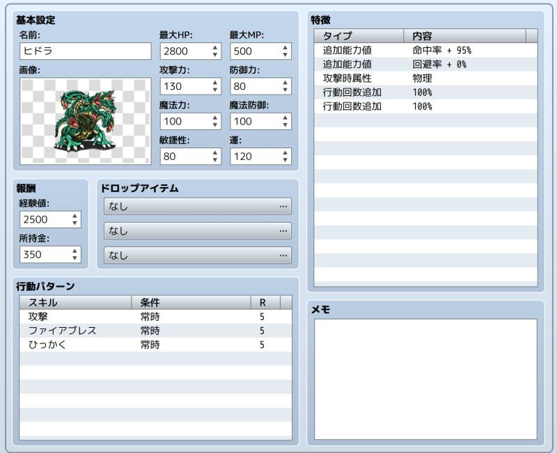 ツクールMZ、敵のデータベース、ヒドラ