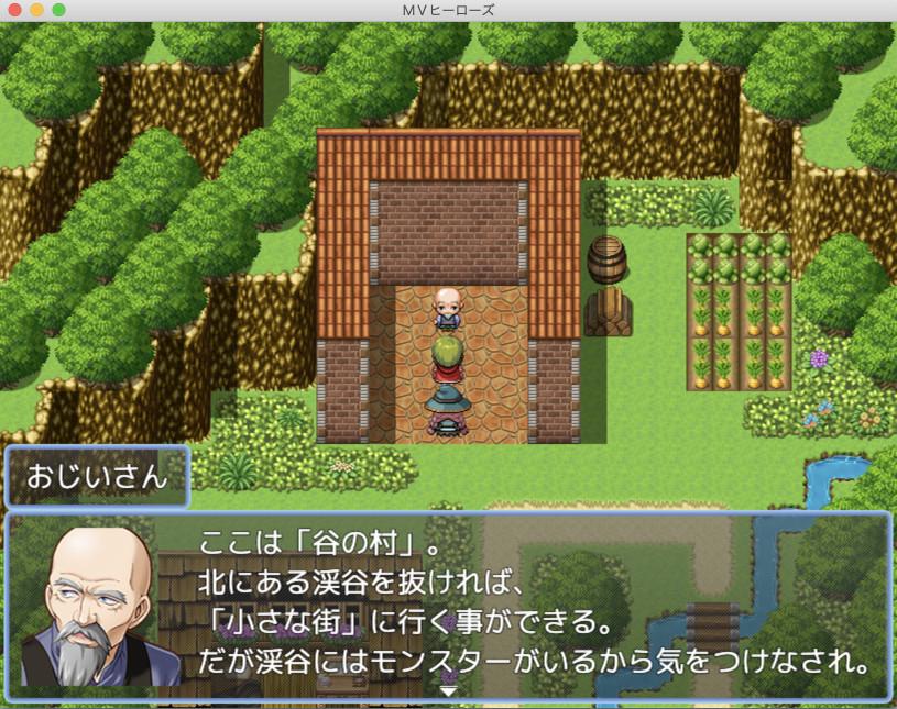 制作中RPG、旅のヒントをくれる、じいさん