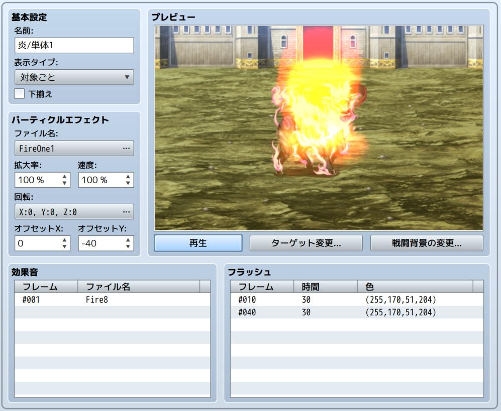 RPGツクール、アニメーションオフセット設定