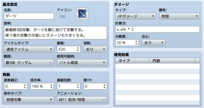 RPGツクール、攻撃用アイテム、ダーツ