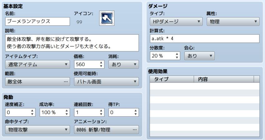 RPGツクール、攻撃用アイテム、ブーメランアックス