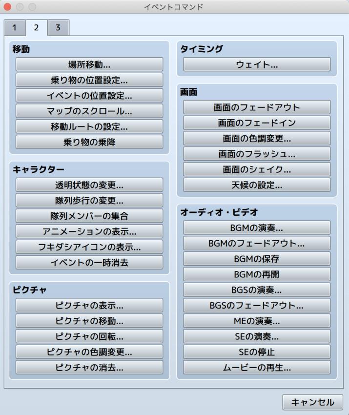 RPGツクールイベントコマンド