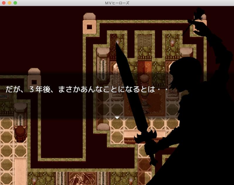 RPGツクール、テレーゼの回想シーン