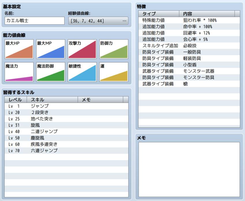 RPGツクールMZ、職業データベース、カエル戦士