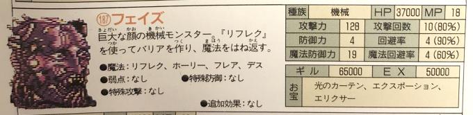 ファナイナルファンタジーⅣ攻略本、フェイズ