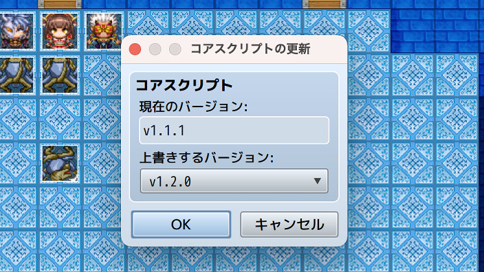 RPGツクールMZ、コアスクリプト更新